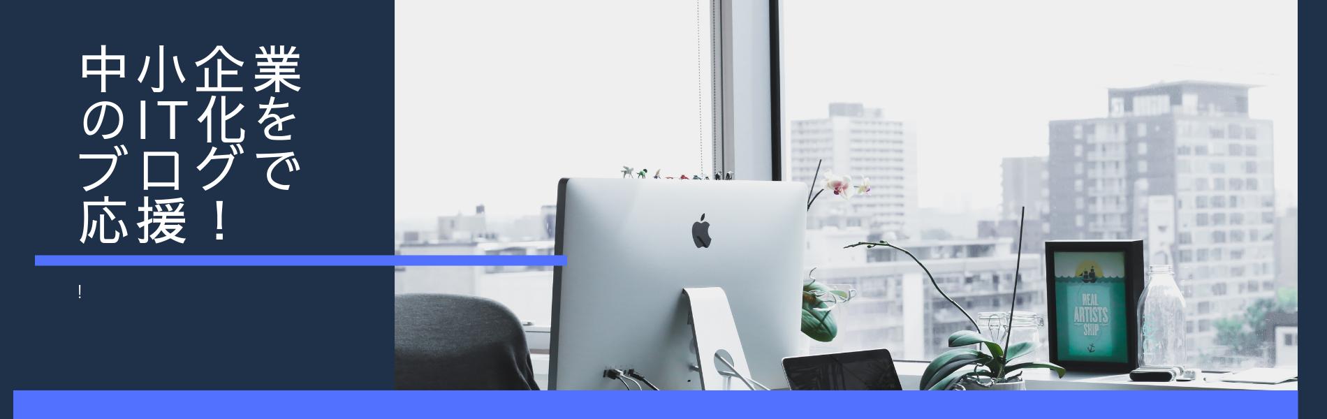 中小企業 IT化支援ブログ